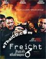 Freight [ DVD ]