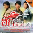Karaoke VCD : Grammy - Huk Jao...Kue Kao Dur