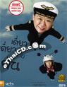 Tun : Diew Diew Kub Tun [ DVD ]