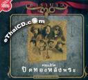 Concert VCDs : Carabao - Pid Thong Lhung Pra