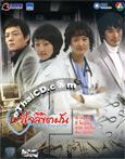 Korean serie : Surgeon Bong Dal-Hee - Box.2
