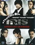Korean serie : Iris - Box.2