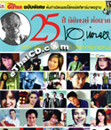 The Guitar Mag : Special - 25 Years Nitipong Hornak