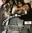 Shadowless Sword [ VCD ]