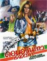 If Don Juan Were a Woman [ DVD ]