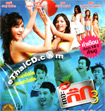The Gig 3 [ VCD ]