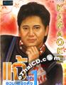 Karaoke DVD : Jae Danupol - Ruam Pleng Dunk Vol.1