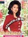 Karaoke DVD : Daojai Paijit - Ruam Pleng Dunk