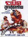 The Last Grenade [ DVD ]