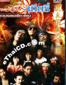 Karaoke DVD : Kraton & Theirry - Ruam Pleng Phed Torn