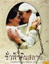 Eternity (Chua Fah Din Sa Lai) [ DVD ]