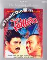 Phai Daeng [ DVD ]