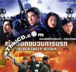 The Blacksheep Affair [ VCD ]