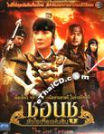 Korean serie : Empress Chun Chu - Box.3