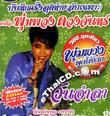 CD + Karaoke VCD : Poompuang Duangjun - Wun Aum Lar