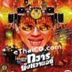 Bangkok Loco [ VCD ]