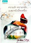 Thai Novel : Kwarm Ruk Kwarm Lung...(Lae Nung Rueng Nueng)
