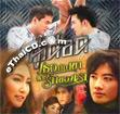 OST : Koo Duad & Ter Kub Kao Lae Ruk Kong Rao