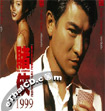 The Conman [ VCD ]