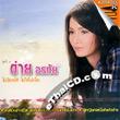 Karaoke VCD : Tai Orathai - Mai Rong Hai Mai Chai Mai Jeb