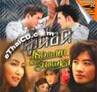 Karaoke VCD : OST : Koo Duad & Ter Kub Kao Lae Ruk Kong Rao