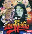 Porb Phee Hien [ VCD ]