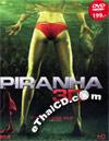Piranha 3D [ DVD ]