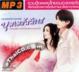 MP3 : Pleng Hit Lakorn Dunk - Bup-pe-sun-ni-was