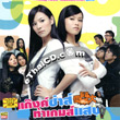 See You In You Tube [ VCD ]