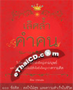 Book : Lert Lum Kum Kon
