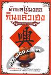 Book : Puk Pollamai Mongkol Gin Laew Heng