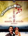 Songfest [ DVD ]