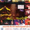 Concert VCDs : Tik Shiro - Manood Karng Kaaw
