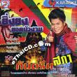 Karaoke VCD : YingYong YodBuaNgarm - Gun Truem Ska