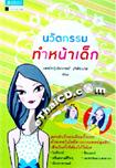 Book : Nawatagram Tum Nha Dek