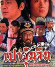 HK serie : Bao Qing Tian (2009) - Pai E Tung Jum Num Darb