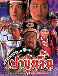 HK serie : Bao Qing Tian (2009) - Pai E Tung Tok Yark