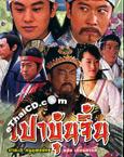 HK serie : Bao Qing Tian (2009) - Puean Torrayod