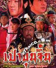HK serie : Bao Qing Tian (2009) - Phor Pra Jai Barb