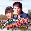 Tuktan Chollada & Phai Phongsatorn : Loog Thung Koo Hit
