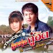 Karaoke VCD : Tuktan Chollada & Phai Phongsatorn - Loog Thung Koo Hit