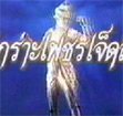 Thai TV serie : Gror Petch Jed See [ DVD ]