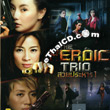 Heroic Trio [ VCD ]