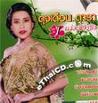 Karaoke VCD : Dujduen Dara : Vol.1 - Waew Sieng Sueng