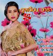 Karaoke VCD : Dujduen Dara : Vol.2 - Bussaba Sieng Tian