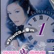 Karaoke VCD : Orrawan Yenpoonsouk - Bun Tuek Kong Wela - Vol.1