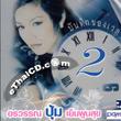 Karaoke VCD : Orrawan Yenpoonsouk - Bun Tuek Kong Wela - Vol.2
