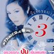Karaoke VCD : Orrawan Yenpoonsouk - Bun Tuek Kong Wela - Vol.3