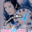 Karaoke VCD : Orrawan Yenpoonsouk - Bun Tuek Kong Wela - Vol.4