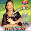 VCD : Lum Long Nitarn : Tongpan Punbupha - Dao Kai Noi